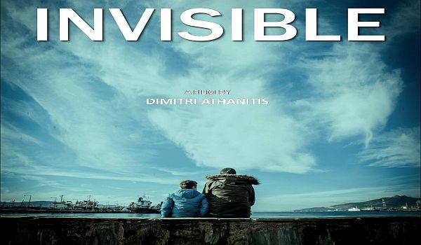 Η ταινία «Invisible» και ο σκηνοθέτης κ. Δημήτρης Αθανίτης στο Αγρίνιο