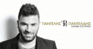 Καράβια στο βυθό: Το νέο τραγούδι του Παντελή Παντελίδη (Βίντεο)
