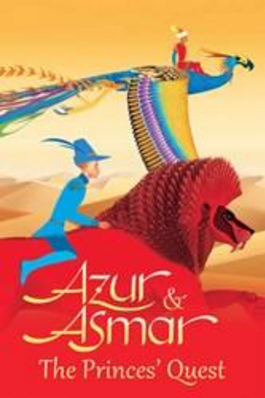 Ο Δημοτικός Κινηματογράφος «ΑΝΕΣΙΣ» θα προβάλλει την ταινία «Azur Et Asmar»