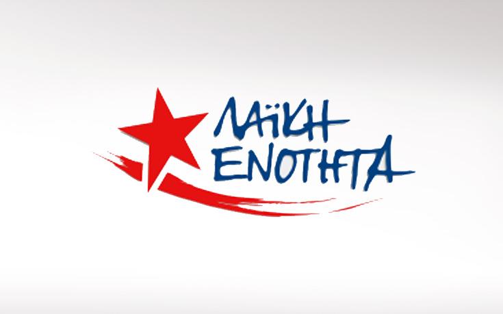 Λαϊκή Ενότητα Αιτ/νίας: «Ένα τέλος στις πολιτικές διώξεις των αγωνιζόμενων πολιτών! Συμπαράσταση στο σύντροφο Α. Καραγιάννη!»