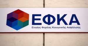 ΕΦΚΑ: Παράταση πήρε η καταβολή εισφορών Μαΐου 2018