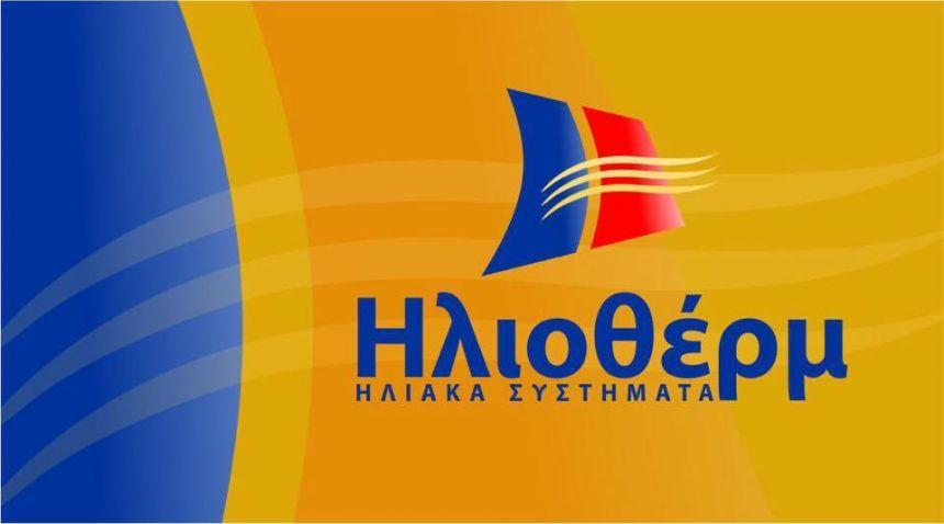 Ακούστε στον Agrinio937 fm το Παναιτωλικός – Ολυμπιακός: Προσφορά της «Ηλιοθέρμ» – Κυριακή, 30/04 στις 19:00