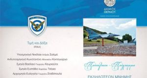 Θέρμο: Με διήμερες εκδηλώσεις εγκαινιάζεται το μνημείο των Πεσόντων Αεροπόρων