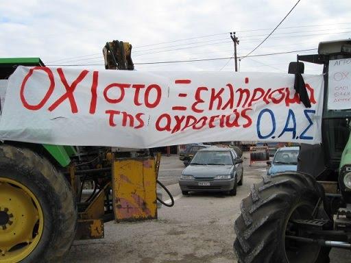 Σύσκεψη της Ομοσπονδίας Αγροτικών Συλλόγων Αιτ/νίας, στην Αμφιλοχία