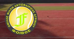 Ο Όμιλος Αντισφαίρισης Αγρινίου «Φοίβος» προκηρύσσει το τουρνουά Foivos Tennis…