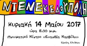 Αιτωλικό: «Ντενεκεδούπολη» – Παιδική Παράσταση