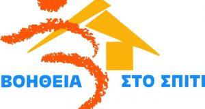 «Βοήθεια στο Σπίτι»: Ξεκόλλησε η Προκήρυξη! Προθεσμία στους Δήμους –…