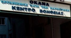 Θέση εργασίας στον ΟΚΑΝΑ στην Πάτρα