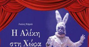 Αγρίνιο: «Η Αλίκη στη Χώρα των Θαυμάτων» έρχεται στο Ελληνίς…