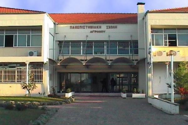 B' ΕΛΜΕ: Το Πανεπιστήμιο στην Πόλη του Αγρινίου