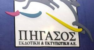 """Ανακοίνωση της Επιτροπής Εργαζομένων του εκδοτικού συγκροτήματος """"Πήγασος"""""""