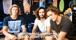 Εντυπωσιασμένοι από τη Ναύπακτο διεθνούς φήμης αθλητές του kite surf