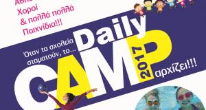 Daily Camp 2017 στο Δημοτικό Αθλητικό Κέντρο Αγρινίου