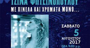 Μια σπουδαία μουσικοθεατρική παράσταση στο Αρχαίο Θέατρο Μακύνειας