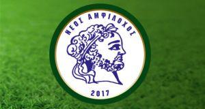Κύπελλο Ερασιτεχνών Αιτ/νίας: Ο Νέος Αμφίλοχος νίκησε και προκρίθηκε