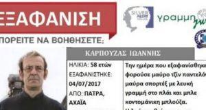 Εξαφανίστηκε 58χρονος από την Αχαΐα – Σήμανε silver alert για…