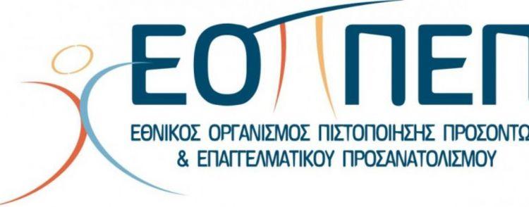 ΕΟΠΠΕΠ: 10 Αυγούστου έως 05 Σεπτεμβρίου οι αιτήσεις συμμετοχής στις εξετάσεις πιστοποίησης