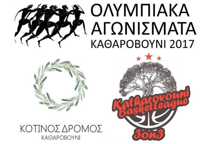 Aθλητικές εκδηλώσεις στο Καθαροβούνι Βάλτου