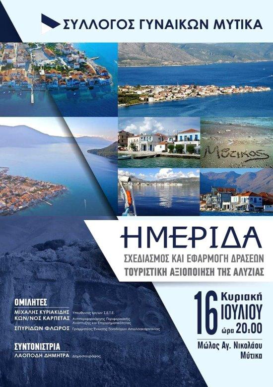 Σύλλογος Γυναικών Μύτικα: Ημερίδα για την τουριστική ανάπτυξη της περιοχής