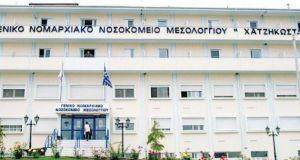 Νοσοκομείο Μεσολογγίου: Εγκρίθηκε η πρόσληψη δύο επικουρικών γιατρών