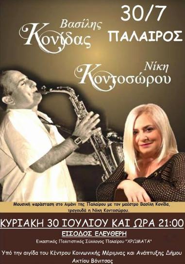 Πάλαιρος: Τρεις υπέροχες εκδηλώσεις Έκθεσης Ζωγραφικής, Θεάτρου και Έντεχνης – Ελληνικής Μουσικής
