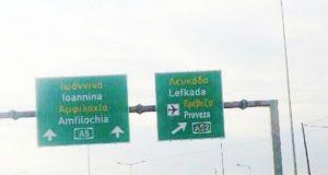 Πινακίδα στην Ιόνια οδό τοποθετεί το Αεροδρόμιο Ακτίου στην Πρέβεζα!…