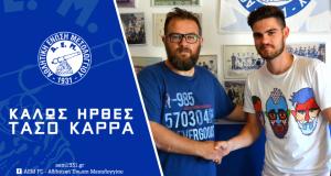 Α.Ε. Μεσολογγίου: Έναρξη συνεργασίας με τον ποδοσφαιριστή Αναστάσιο Καρρά