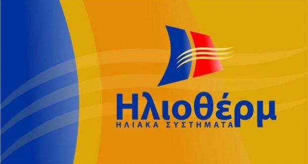 Ελλάδα-Φιλανδία: Live στον Agrinio937 fm και στο AgrinioTimes.gr (20:00) – Προσφορά της «Ηλιοθέρμ»