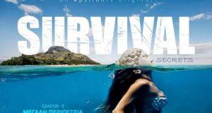 «Survival Secrets»: Ποιοι ετοιμάζονται να ταξιδέψουν στην Κουρούτα Ηλείας;