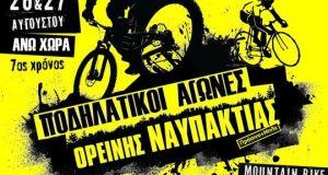 Ποδηλατικοί Αγώνες Ορεινής Ναυπακτίας 2017 – Παράταση Εγγραφών έως 20…