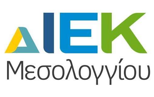 Δημόσιο ΙΕΚ Μεσολογγίου: Εγγραφές στις νέες ειδικότητες
