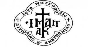 Ιερά Μητρόπολη Αιτωλίας & Ακαρνανίας: Τιμή στους πεσόντες υπέρ Πίστεως…