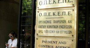 Ο.Π.Ε.Κ.Ε.Π.Ε.: Νέα πληρωμή 1,33 εκατ. ευρώ