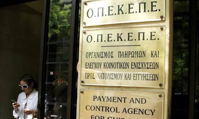 Πληρωμή 2,4 εκατ. ευρώ από Ο.Π.Ε.Κ.Ε.Π.Ε.