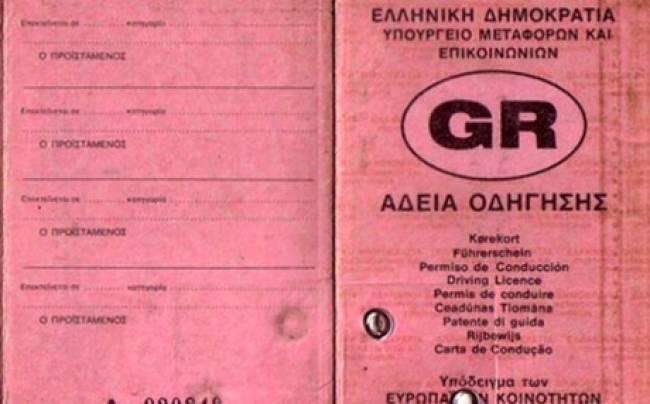 Αγρίνιο: Οδηγούσαν στερούμενοι άδειας ικανότητας οδήγησης και συνελήφθησαν