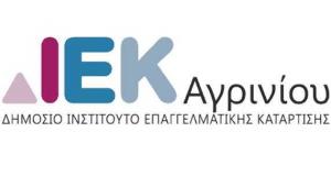 Δ.ΙΕΚ Αγρινίου: Έναρξη ηλεκτρονικών αιτήσεων για υποψήφιους καταρτιζόμενους