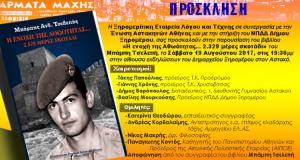 Παρουσίαση στον Αστακό, του βιβλίου του Μπάμπη Τσελεπή: «Η ενοχή…