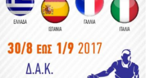 Σήμερα η πρεμιέρα του Διεθνές Τουρνουά Φιλίας Καλαθοσφαίρισης Παμπαίδων στο…