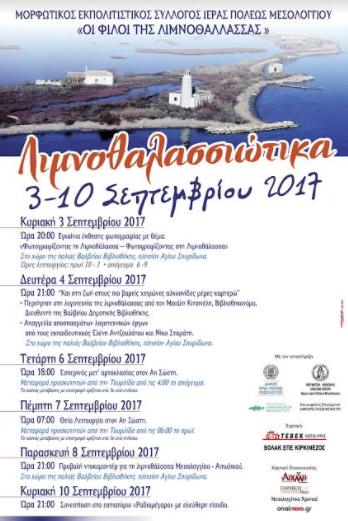 Λιμνοθαλασσιώτικα 2017 – Το πρόγραμμα των εκδηλώσεων