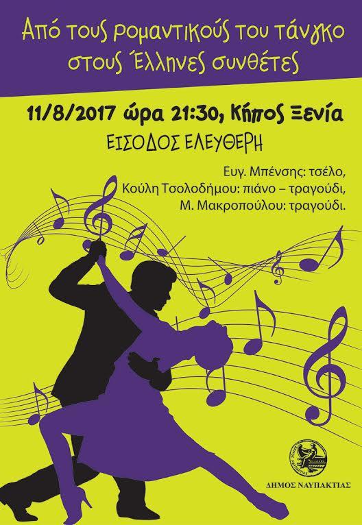 Ναύπακτος: «Από τους ρομαντικούς συνθέτες του τάνγκο στους Έλληνες συνθέτες»