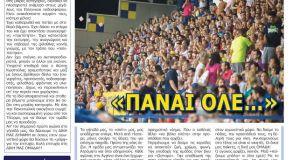 Εντυπωσιακό το match-program του Παναιτωλικού – Το μήνυμα Μπελεβώνη