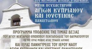 Εκδηλώσεις στο Ιερό Ησυχαστήριο των Αγίων Κυπριανού και Ιουστίνης στο…