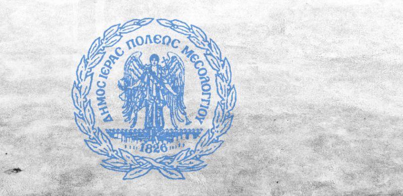 Δήμος Ι.Π. Μεσολογγίου: Πρόσκληση Δημοτικού Συμβουλίου δια περιφοράς