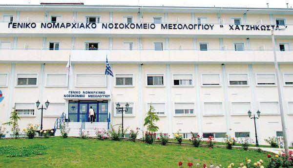 Νοσοκομείο Ι.Π. Μεσολογγίου: Πρόσληψη επικουρικού ιατρού ΩΡΛ για δυο έτη