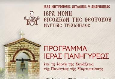 Εορτή της Συνάξεως της Ιεράς Εικόνος της Παναγίας της Μυρτιωτίσσης