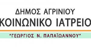 Το Κοινωνικό Ιατρείο του Δήμου Αγρινίου ευχαριστεί το μουσικό σχήμα…