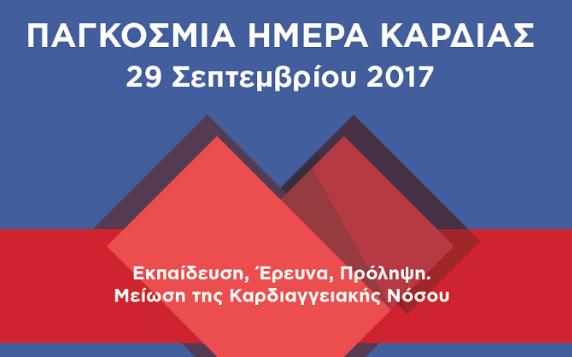 Καμπάνια ευαισθητοποίησης των πολιτών  από την Ελληνική Καρδιολογική Εταιρεία για την πρόληψη των καρδιαγγειακών παθήσεων