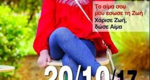 Αγρίνιο: Ολοήμερη Εθελοντική Αιμοδοσία στοΠαπαστράτειο Μέγαρο της Γ.Ε.Α.