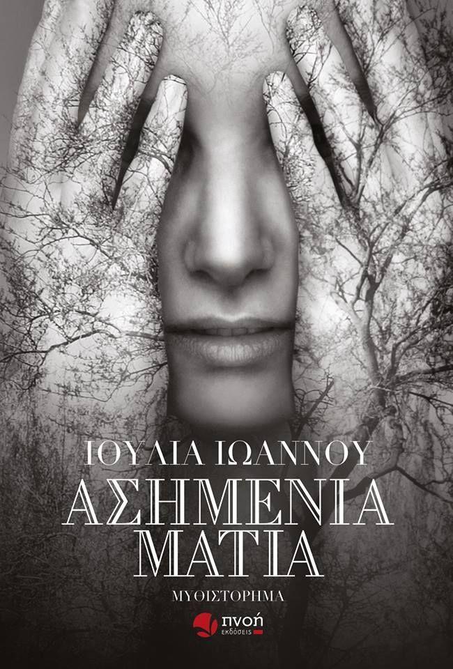 «Ασημένια Μάτια»: Το νέο μυθιστόρημα της Αγρινιώτισσας Ιουλίας Ιωάννου