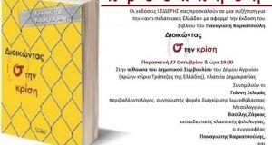 """Αγρίνιο: Παρουσίαση του βιβλίου του Παναγιώτη Καρκατσούλη: """"Διοικώντας (σ)την κρίση""""…"""